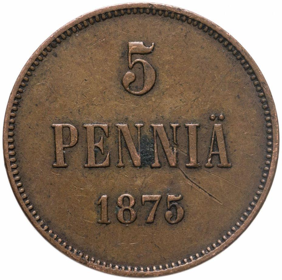 купить Финляндия 5 пенни (pennia) 1875