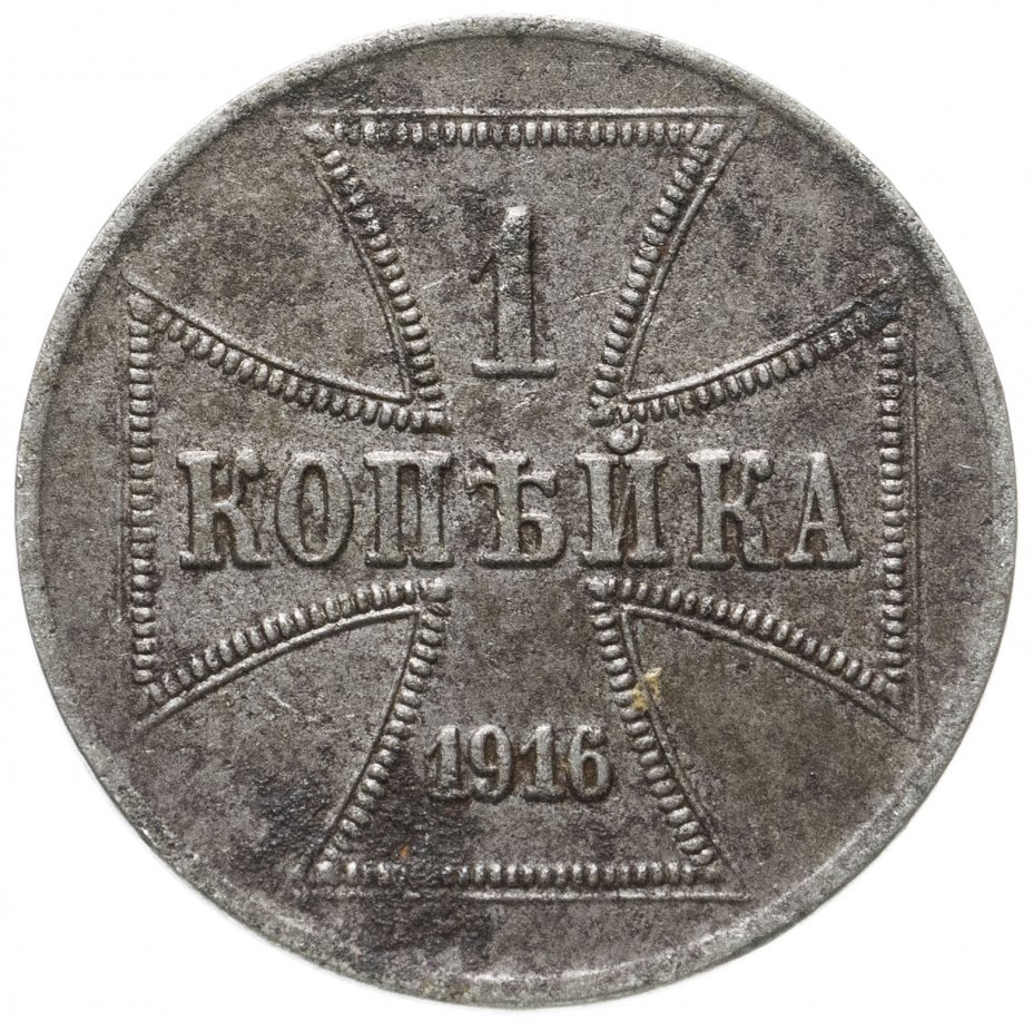 купить 1 копейка 1916 А германская оккупация