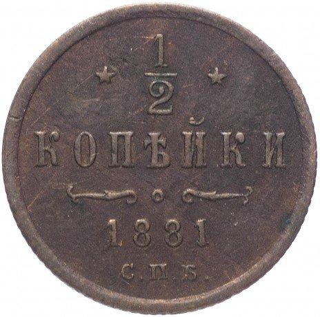 купить 1/2 копейки 1881 СПБ   Александр II, Биткин 553 (R)