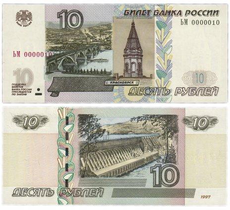 купить 10 рублей 1997 (модификация 2004) красивый номер 0000010
