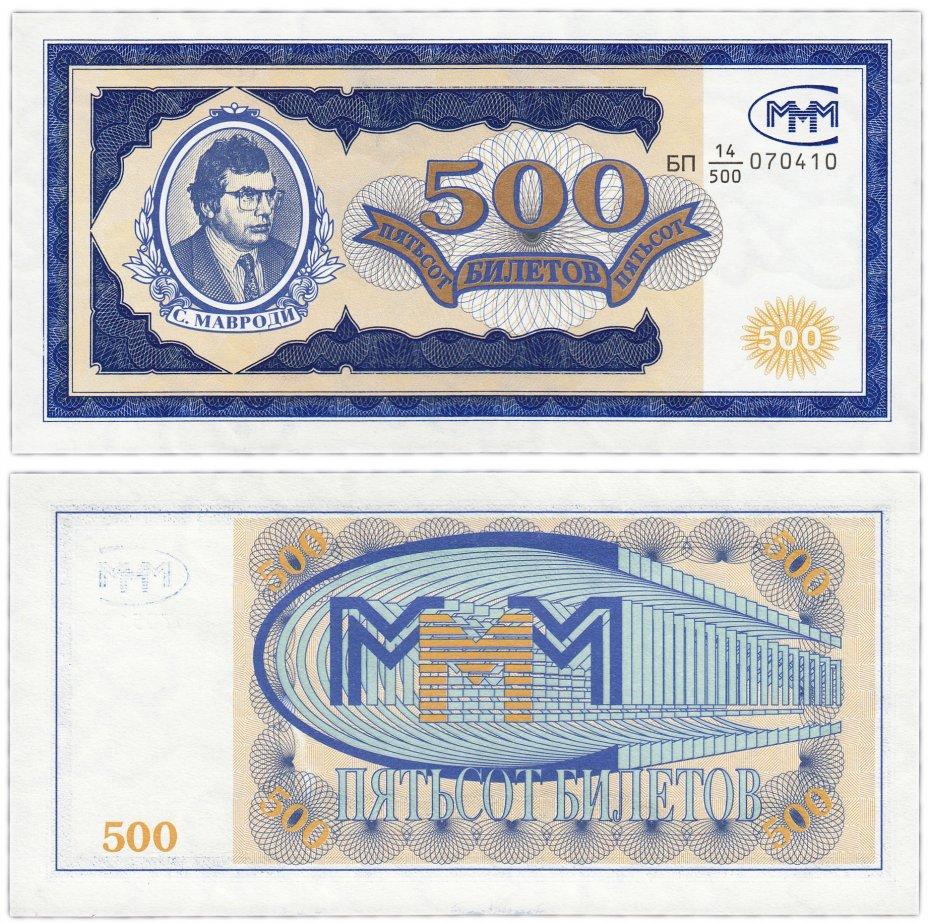 купить МММ 500 билетов, 1-й выпуск, серия БП