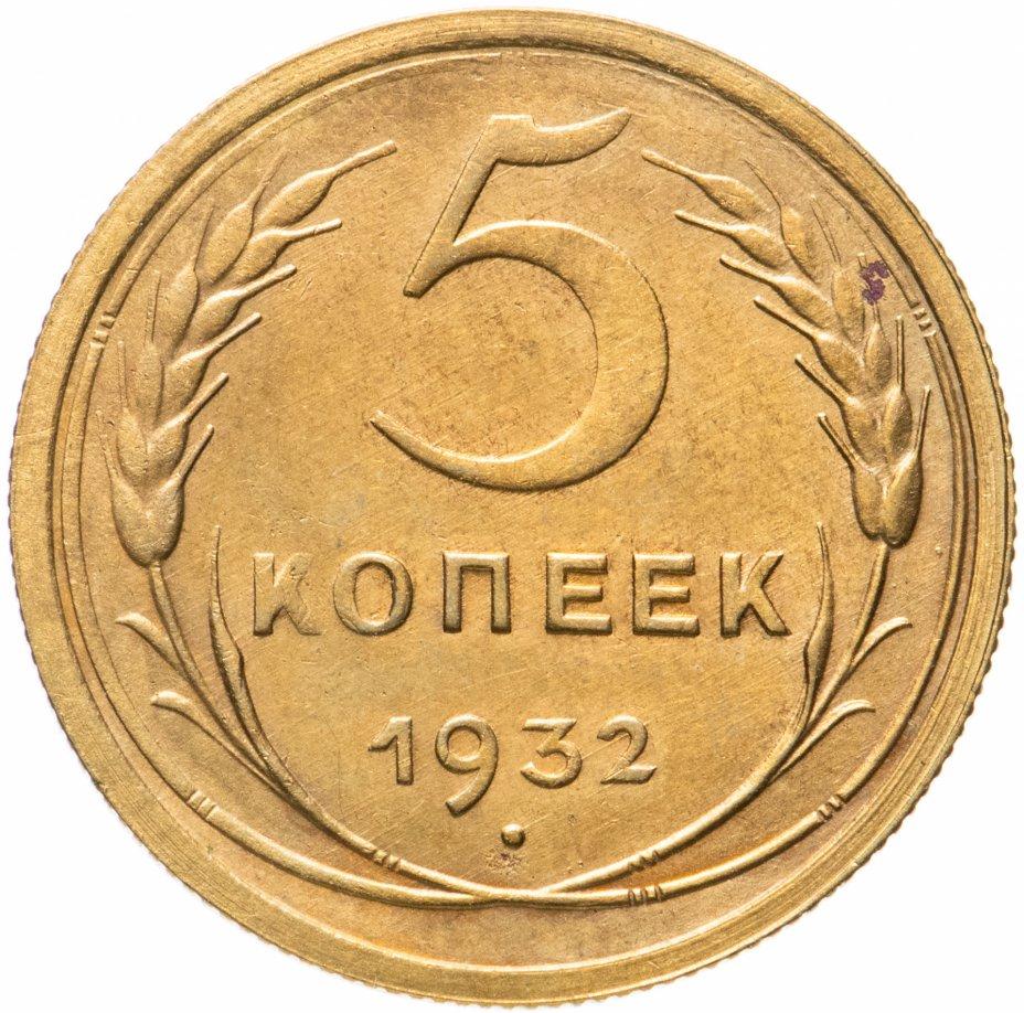 купить 5 копеек 1932