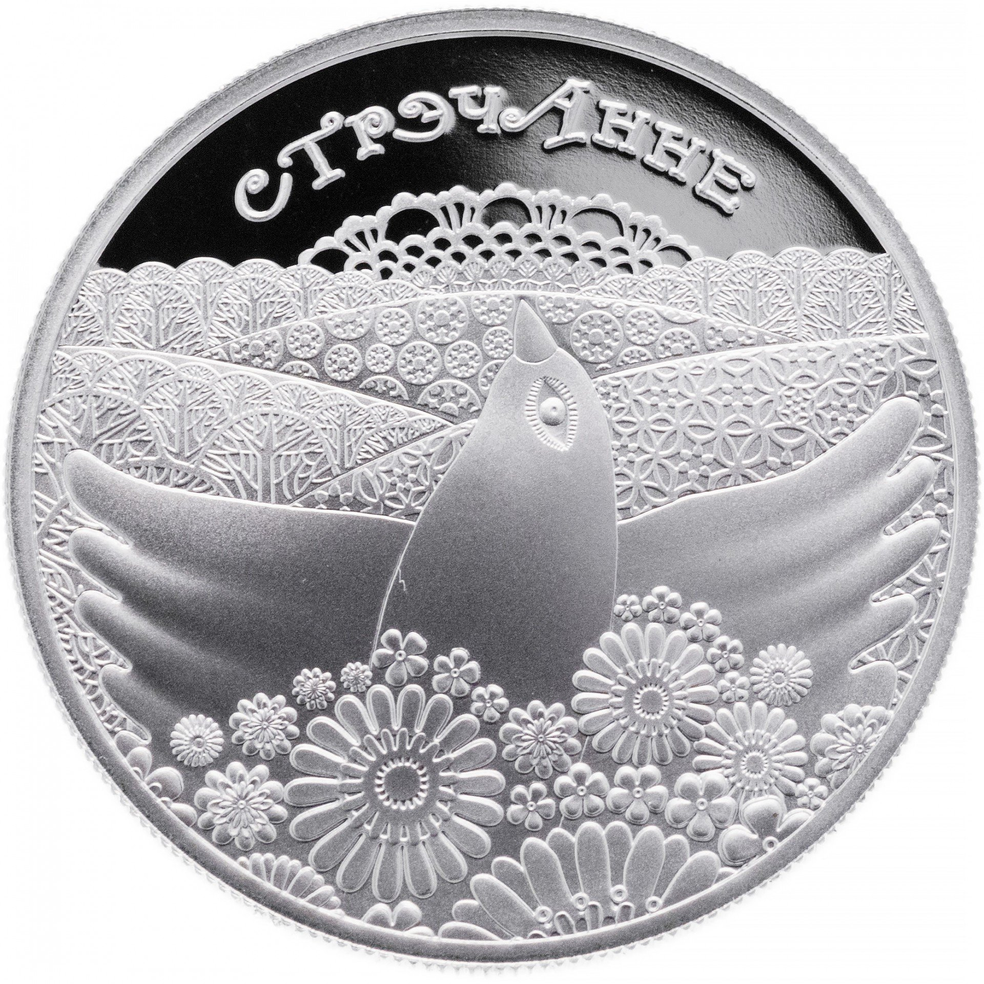 1 рубль 2010 сретенье монеты украины купить в киеве