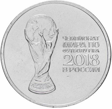 купить 25 рублей 2018 ММД Кубок чемпионата мира (ЧМ) по футболу 2018