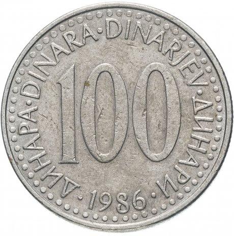купить Югославия 100 динаров 1986