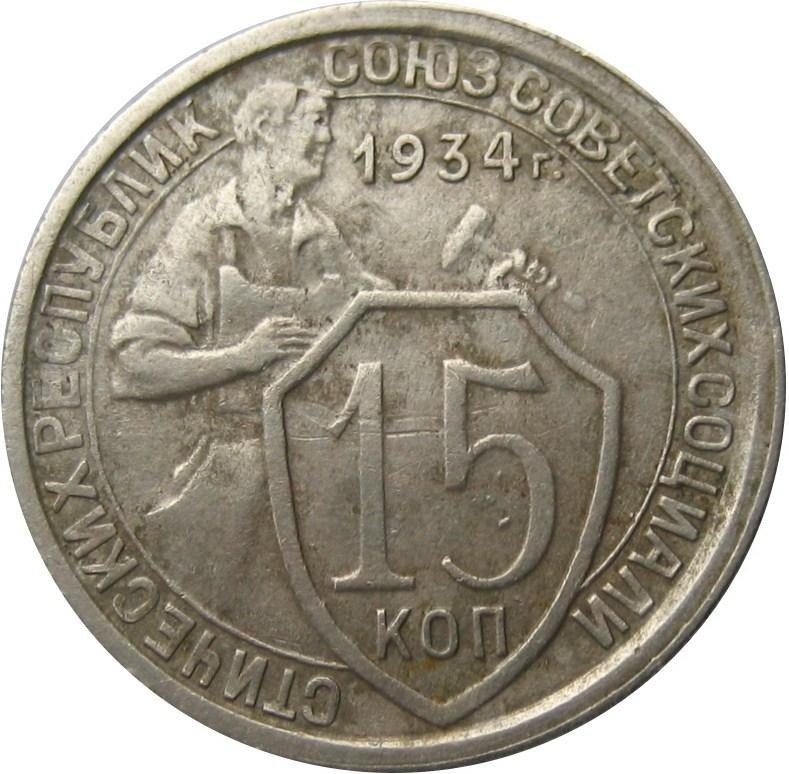 купить 15 копеек 1934 года две параллели