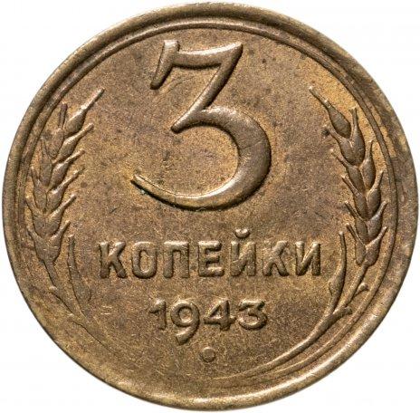 купить 3 копейки 1943 остатки штемпельного блеска