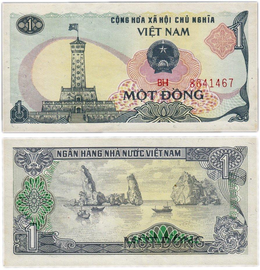 купить Вьетнам 1 донг 1985 (Pick 90)