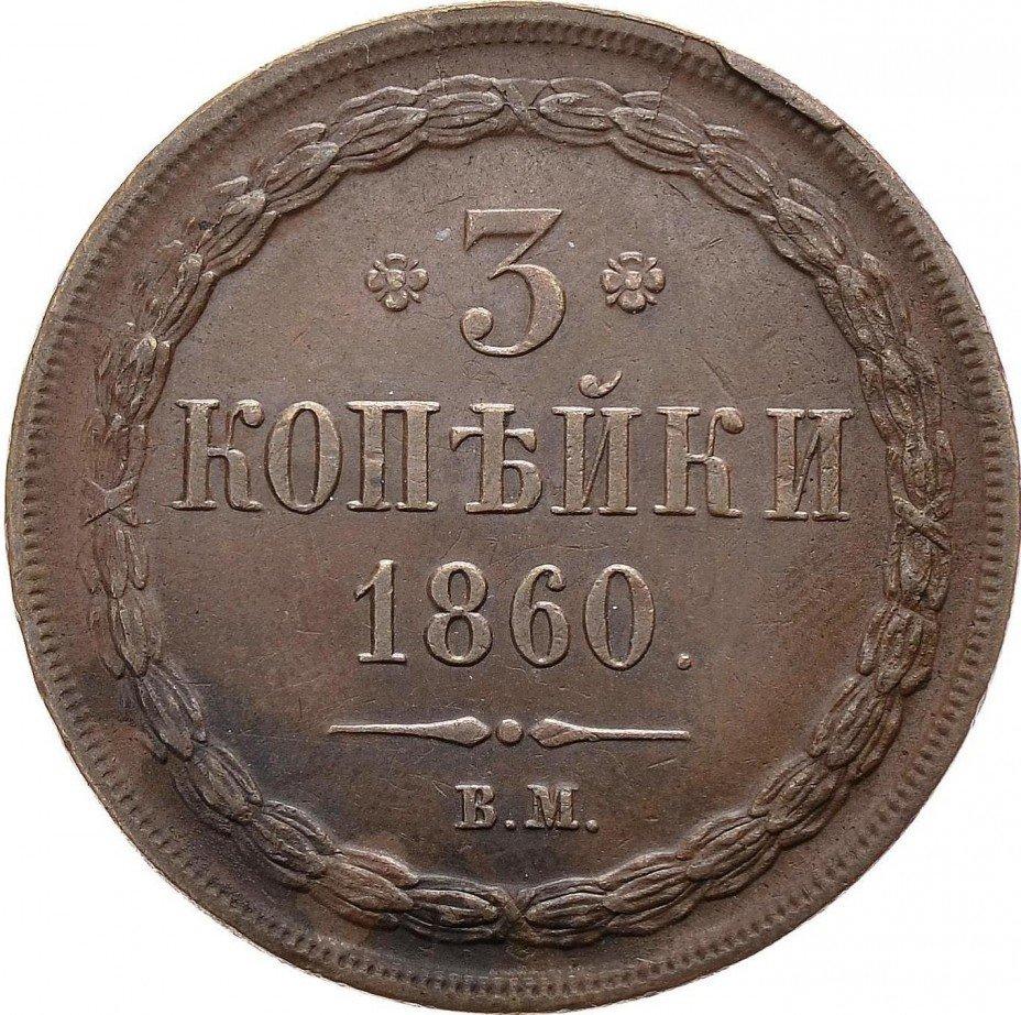 купить 3 копейки 1860 года ВМ варшавский