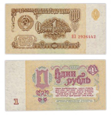 купить 1 рубль 1961 серия замещения ЯЗ (замещенка)