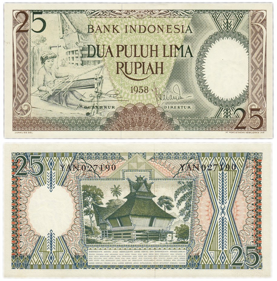 купить Индонезия 25 рупий 1958 (Pick 57)