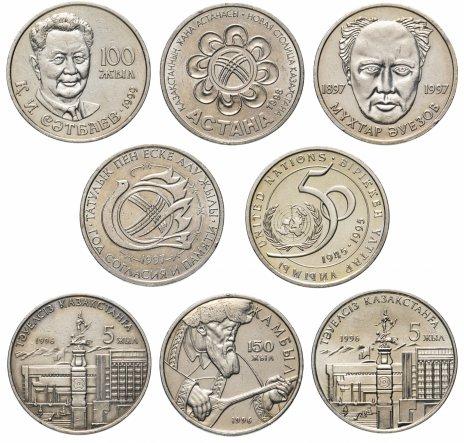купить Казахстан набор из 8 монет 20 тенге 1995-1999