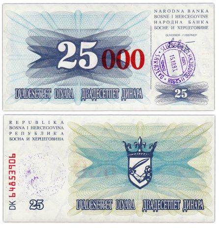 купить Босния и Герцеговина 25000 динар 1993 (Pick 54f) Штамп - Сараево. Цифры короткие красные
