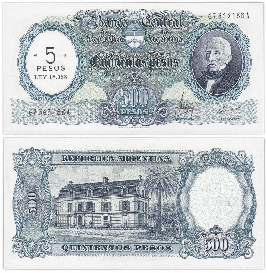 купить Аргентина 5 песо на 500 песо 1964 - 1968 (Pick 283)