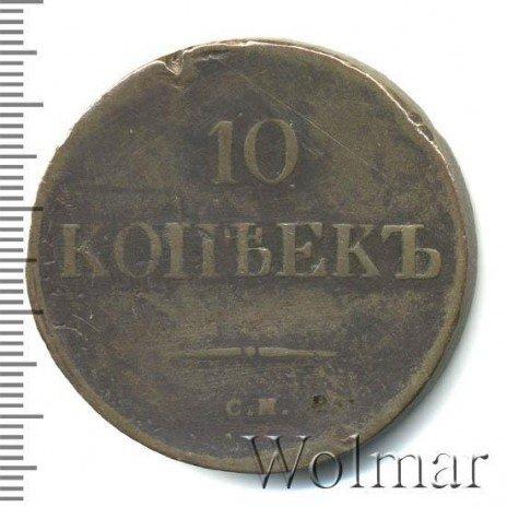 купить 10 копеек 1839 года СМ