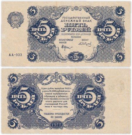 купить 5 рублей 1922 наркомфин Крестинский, кассир Сапунов