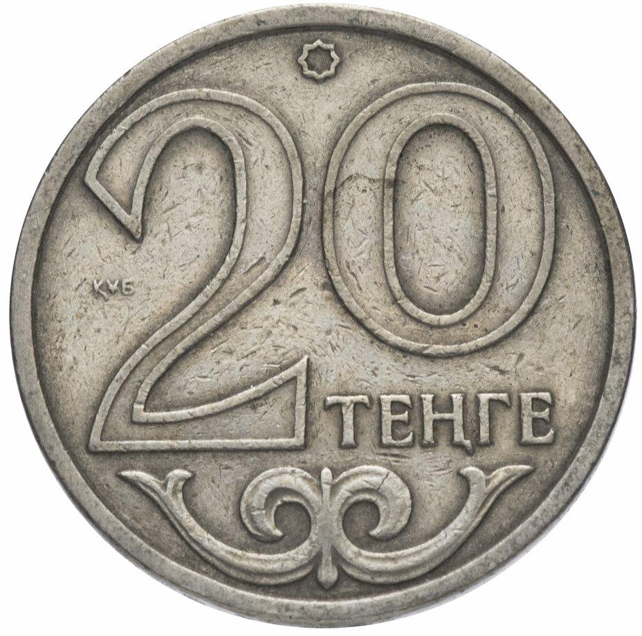 купить Казахстан 20 тенге 1997-2012