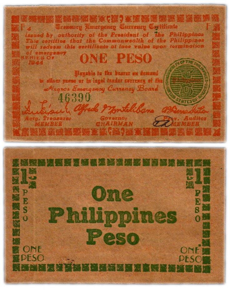 купить Филиппины 1 песо 1944 (Деньги партизан, остров Негрос) (Pick s672)