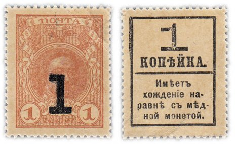 купить 1 копейка 1915 (1917) Деньги-марки, 4-й выпуск (Петр I)