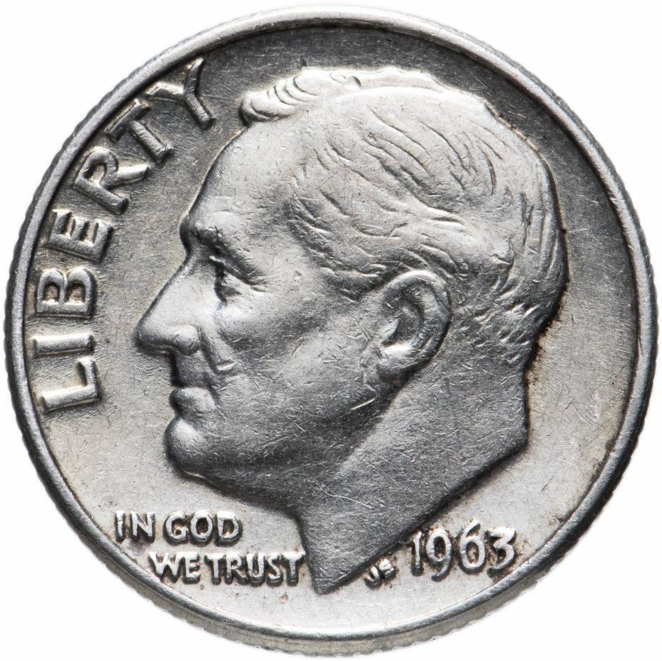 купить США 1 дайм (10 центов, dime) 1963 D