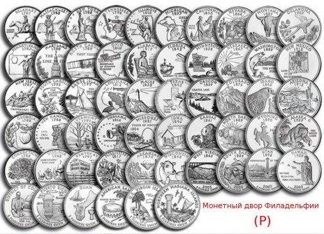 """купить Полный набор квотеров (25 центов) США серии """"Штаты и территории"""" 1999-2009гг, двор P (56 монет)"""
