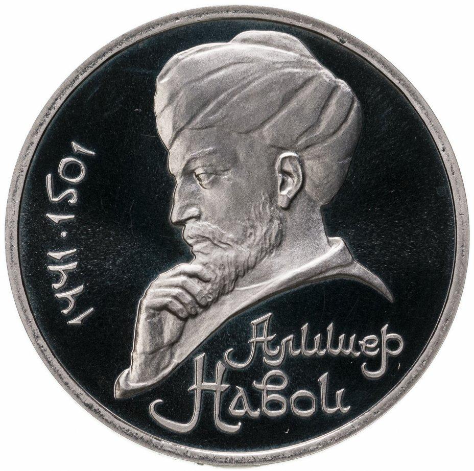 """купить 1 рубль 1991 Proof """"550 лет со дня рождения узбекского поэта, мыслителя и государственного деятеля Алишера Навои"""", в капсуле"""