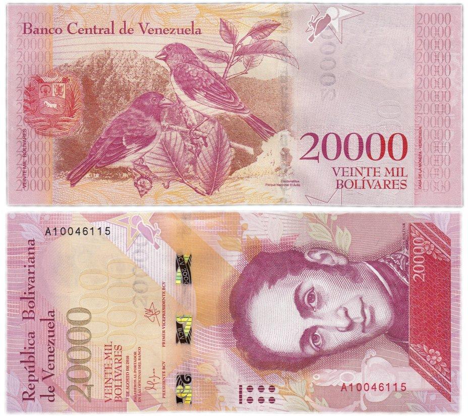 купить Венесуэла 20000 боливар 2016 (Pick 99)