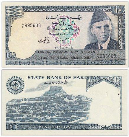 купить Пакистан 10 рупий 1978 (Pick R6) Банкнота для паломников на Хадж
