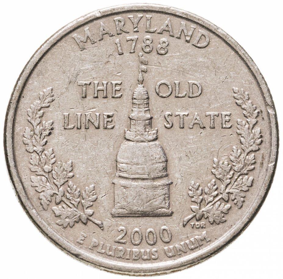 """купить США 1/4 доллара (квотер, 25 центов) 2000 """"Штат Мэриленд"""""""