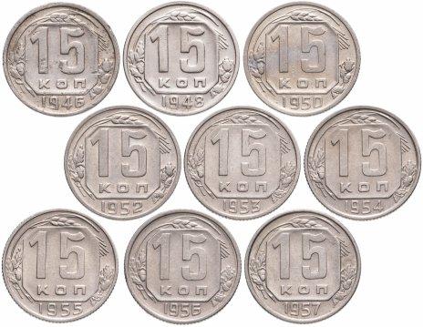 купить Набор из 9 монет 15 копеек 1946-1957