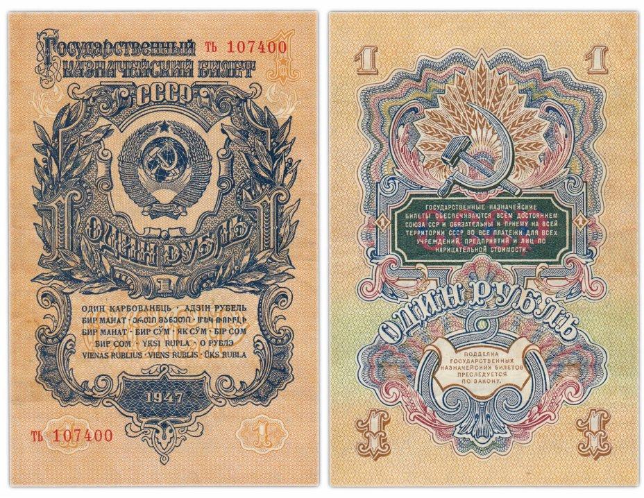 """купить 1 рубль 1947 16 лент, шрифт """"У"""", тип литер маленькая/маленькая, В47.1.4 по Засько"""