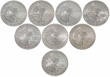 купить Казахстан набор из 8 монет 50 тенге Космос 2006-2012