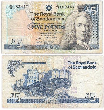 купить Шотландия 5 фунтов 1987 (Pick 352а) ROYAL BANK OF SCOTLAND PLC