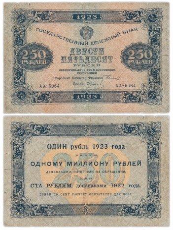 купить 250 рублей 1923 наркомфин Сокольников, кассир Колосов