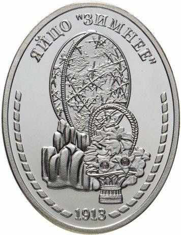 """купить Медаль """"Императорская коллекция Карла Фаберже. Яйцо Зимнее"""""""