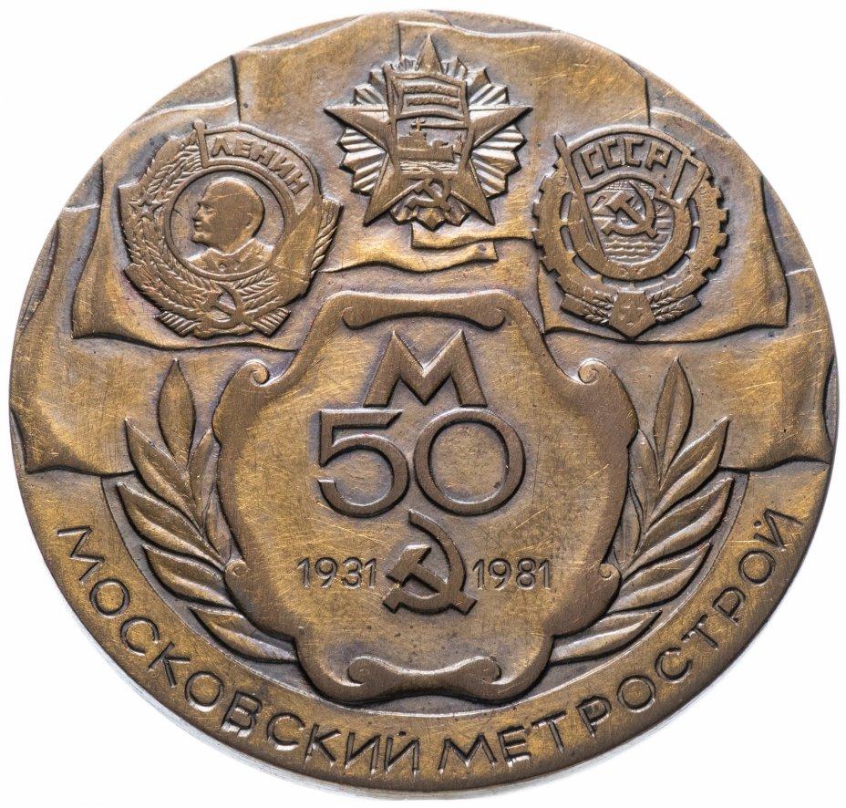купить Настольная медаль 50 лет Московский метрострой 1981 в футляре