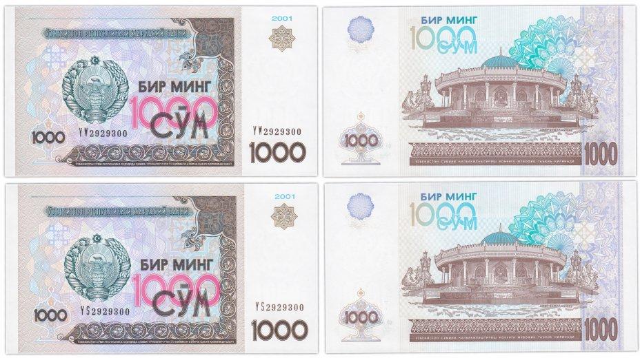 купить Узбекистан 1000 сум 2001 (Pick 82) 2 банкноты с одинаковыми номерами