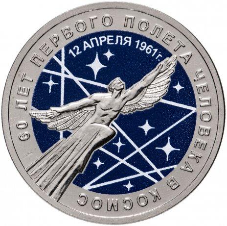 """купить 25 рублей 2021 ММД """"60-летие первого полета человека в космос"""" цветная, без блистера"""