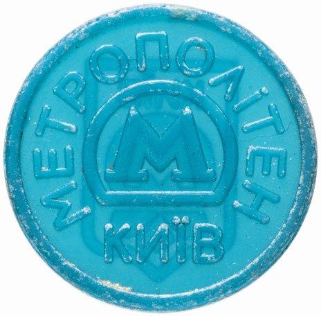 купить Жетон метрополитена Киев
