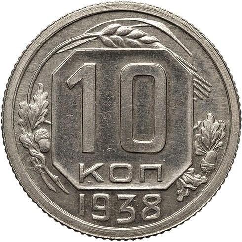 купить 10 копеек 1938 года новодел