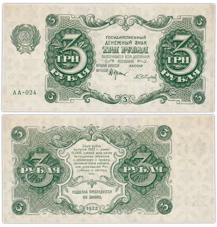 купить 3 рубля 1922 наркомфин Крестинский, кассир Сапунов