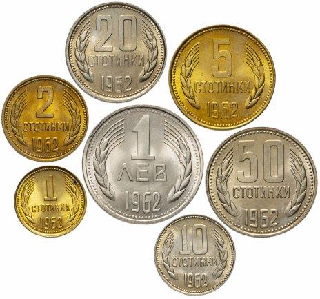купить Болгария набор из 7 монет 1962