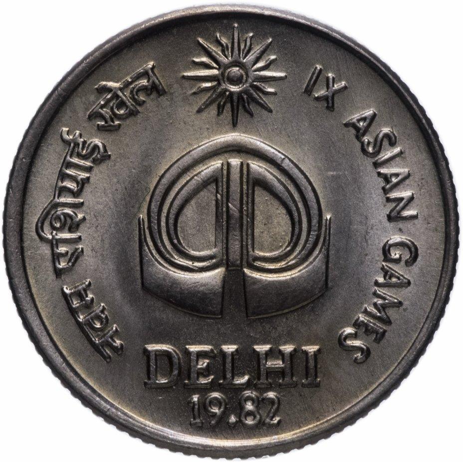 """купить Индия 25 пайс 1982 """"IX Азиатские игры"""""""