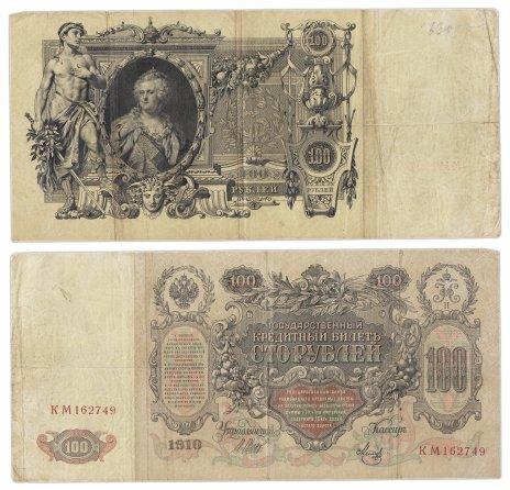 купить 100 рублей 1910 Шипов