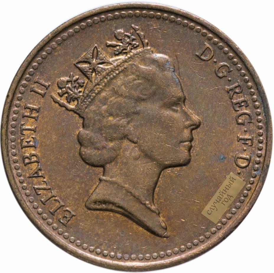 купить Великобритания 1 пенни 1992-1997