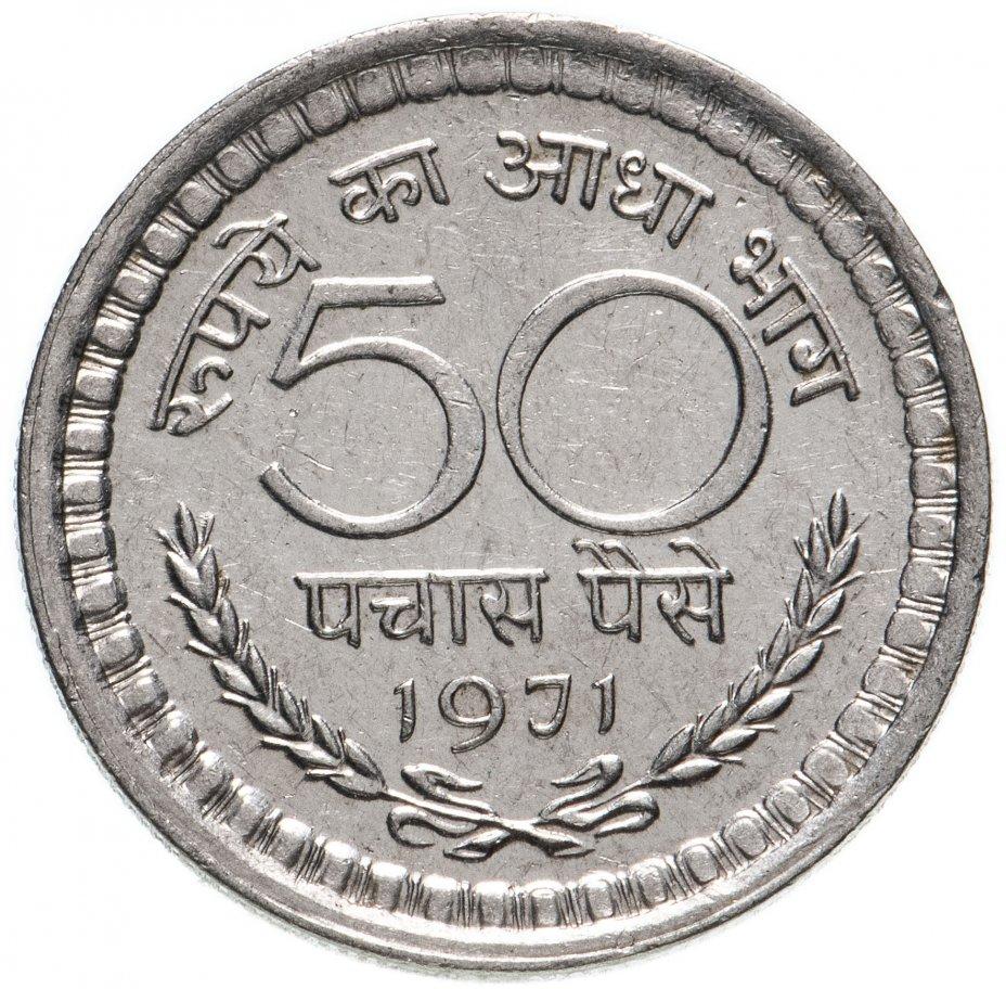 купить Индия 50 пайс (paise) 1964-1971, случайная дата