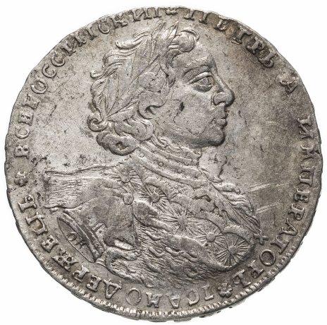 купить 1 рубль 1723 OK  поясной портрет в горностаевой мантии, малый Андреевский крест