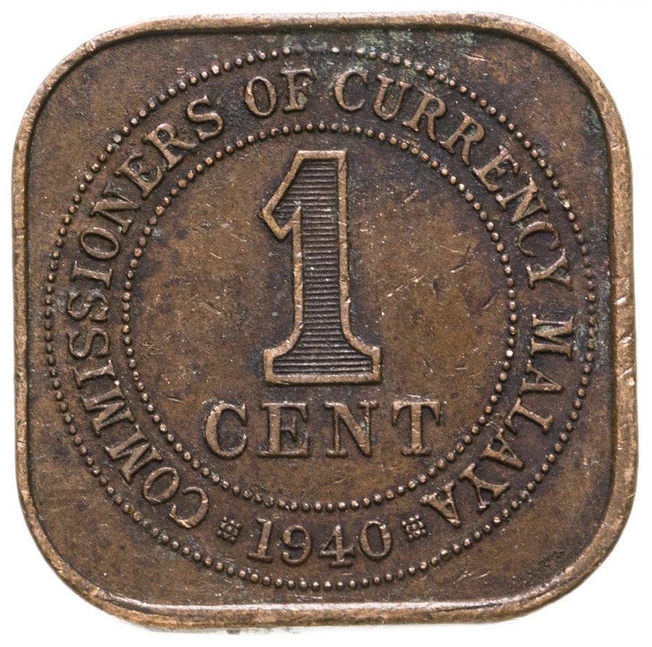 купить Малайя 1 цент (cent) 1940