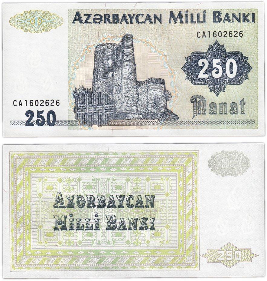 купить Азербайджан 250 манат 1992 (1999) (Pick 13b)