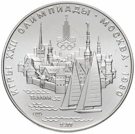 """купить 5 рублей 1977 """"XXII Олимпиада 1980г в Москве - Таллин"""""""